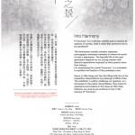 腦作大業 056 – 遊走藝術 Travel in Arts (八)