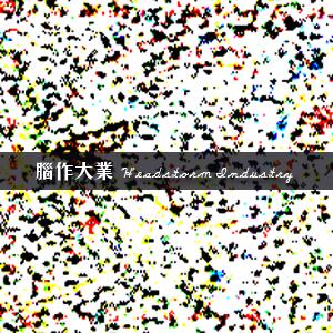 腦作大業 082 - Untitled 無題