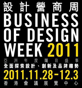 腦作大業 084 – BODW 2011 香港設計營商周