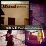 腦作大業 090 – 遊走藝術 Travel in Arts (十)