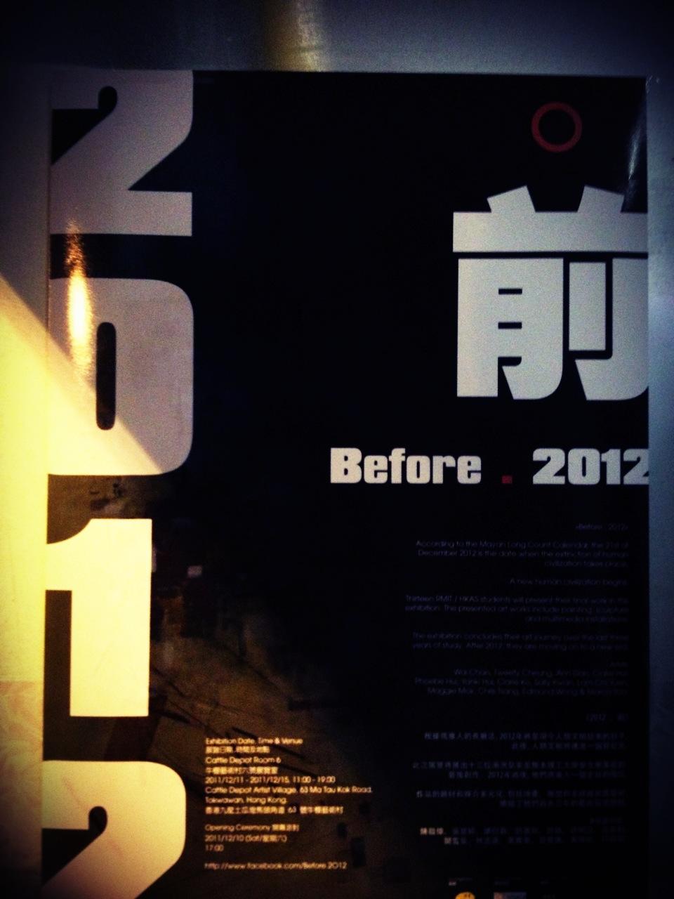 腦作大業 092 - Before 2012