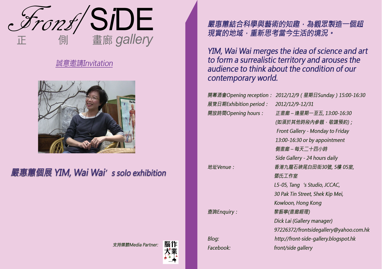 正/側畫廊為你呈獻12月個展藝術家: 嚴惠蕙