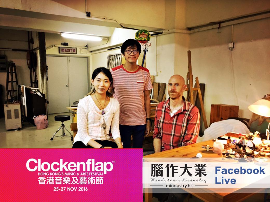 clockenflap_2016FBLive